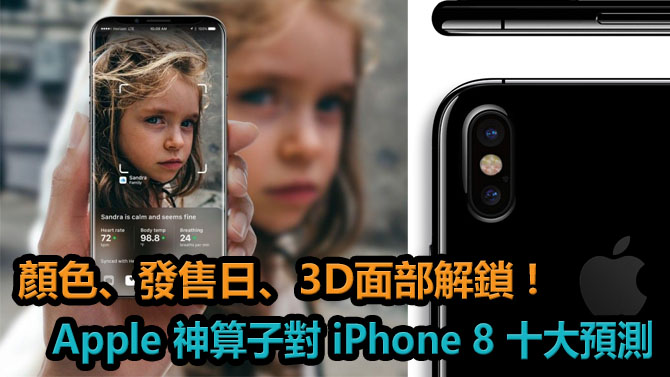 iphone8rumor_feature image
