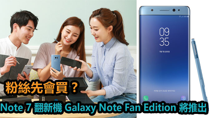 note fan edition_feature image