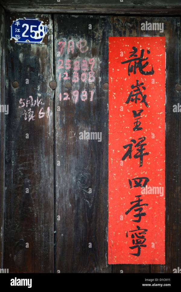 Wooden Door With Chinese Year Banner