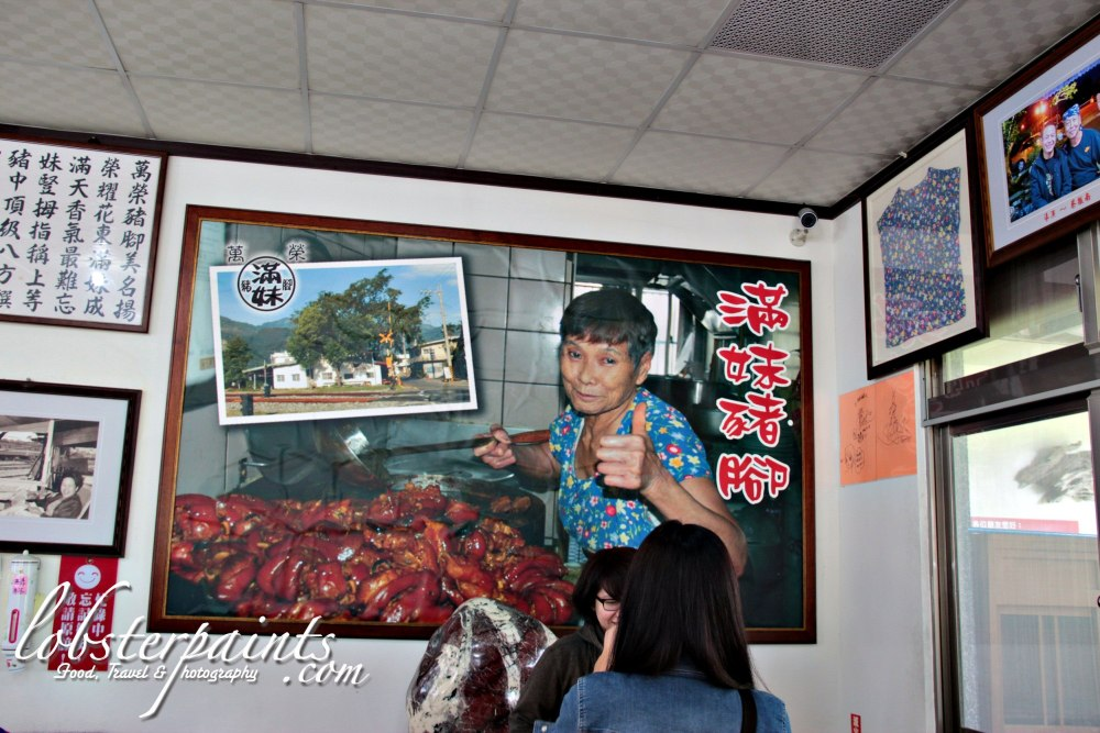 14 September 2012: Man Mei Pig Trotters 满妹猪脚 | Hualien, Taiwan