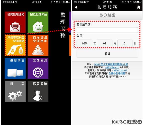 在家使用手機也能繳汽車、機車燃料稅 (Android、iOS) 28015708942_d3f56bdef6_o