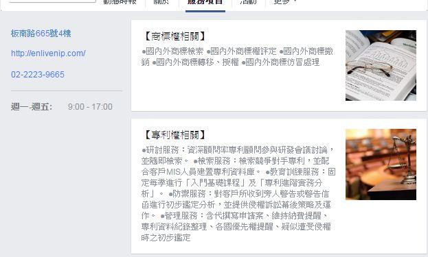 27223092726_f30bf5d9d6_o 從Facebook粉絲團新功能看新趨勢