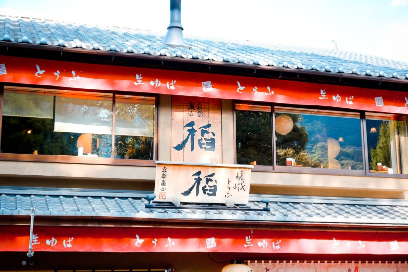 2015 April 京都嵐山豆腐料理 357