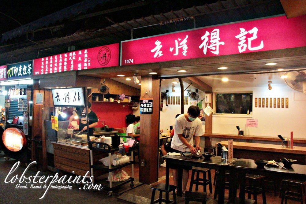 13 September 2012: Luodong Night Market   Yilan, Taiwan