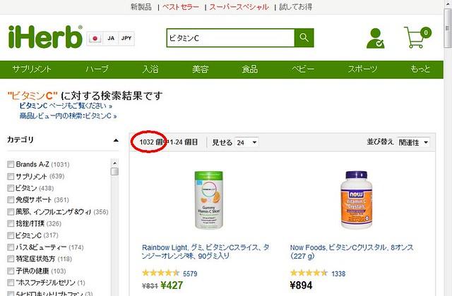 vitaminc_ja