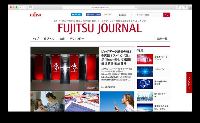 富士通「FUJITSU JOURNAL」