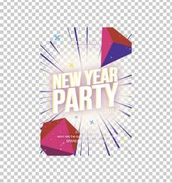 light poster new year ray emitting party poster png clipart [ 728 x 1088 Pixel ]