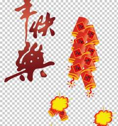 firecracker chinese new year happy new year firecrackers png clipart [ 728 x 1257 Pixel ]