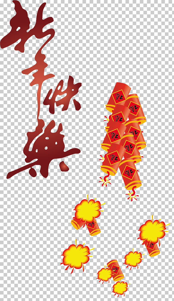 hight resolution of firecracker chinese new year happy new year firecrackers png clipart
