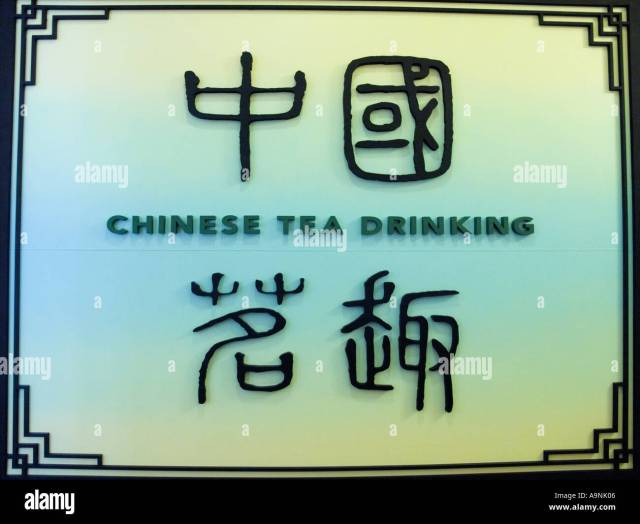 Chinese tea culture calligraphy word letter character china asia