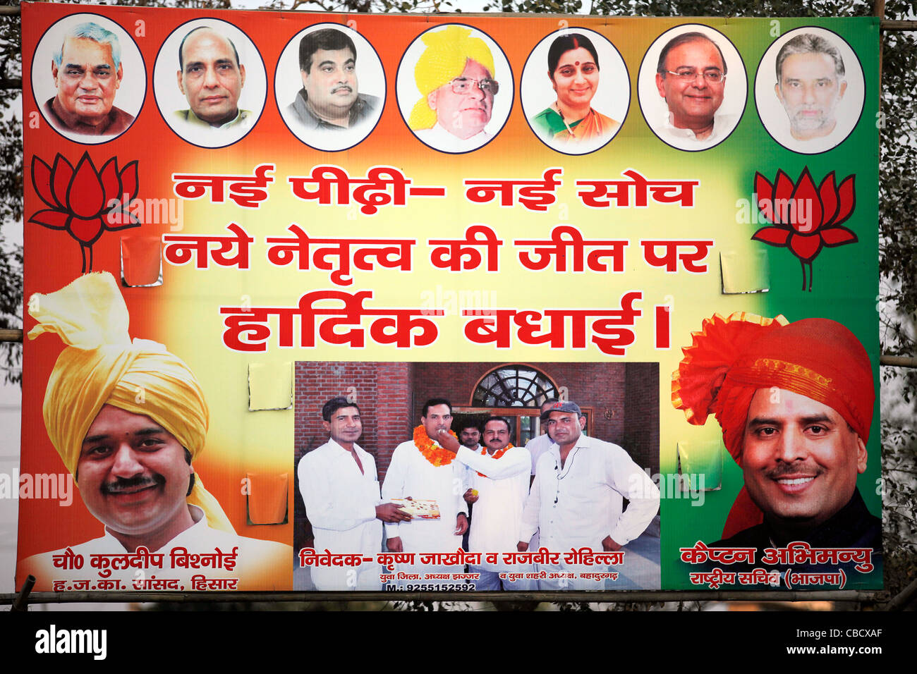 indian political poster stock