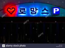 Love Motel South Korea Stock 63341572 - Alamy