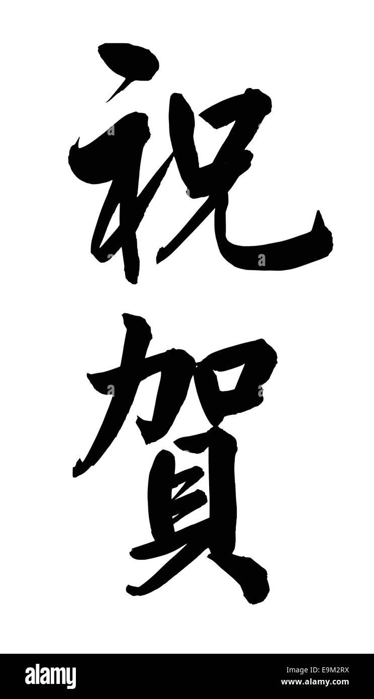 the words zhu he