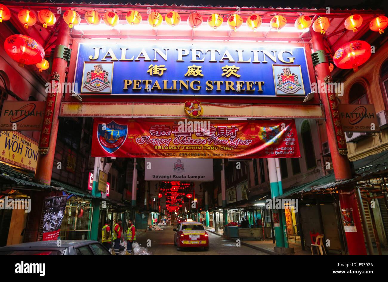 Chinatown entrance archway. Kuala Lumpur Malaysia during the night Stock Photo: 87968786 - Alamy