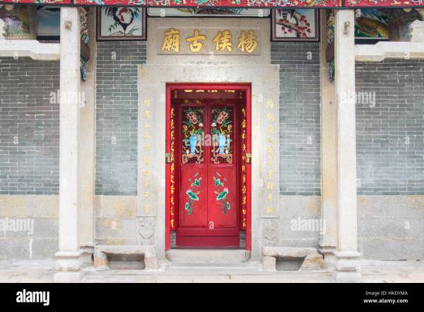Facade Chinese Temple Entrance Stock & - Alamy