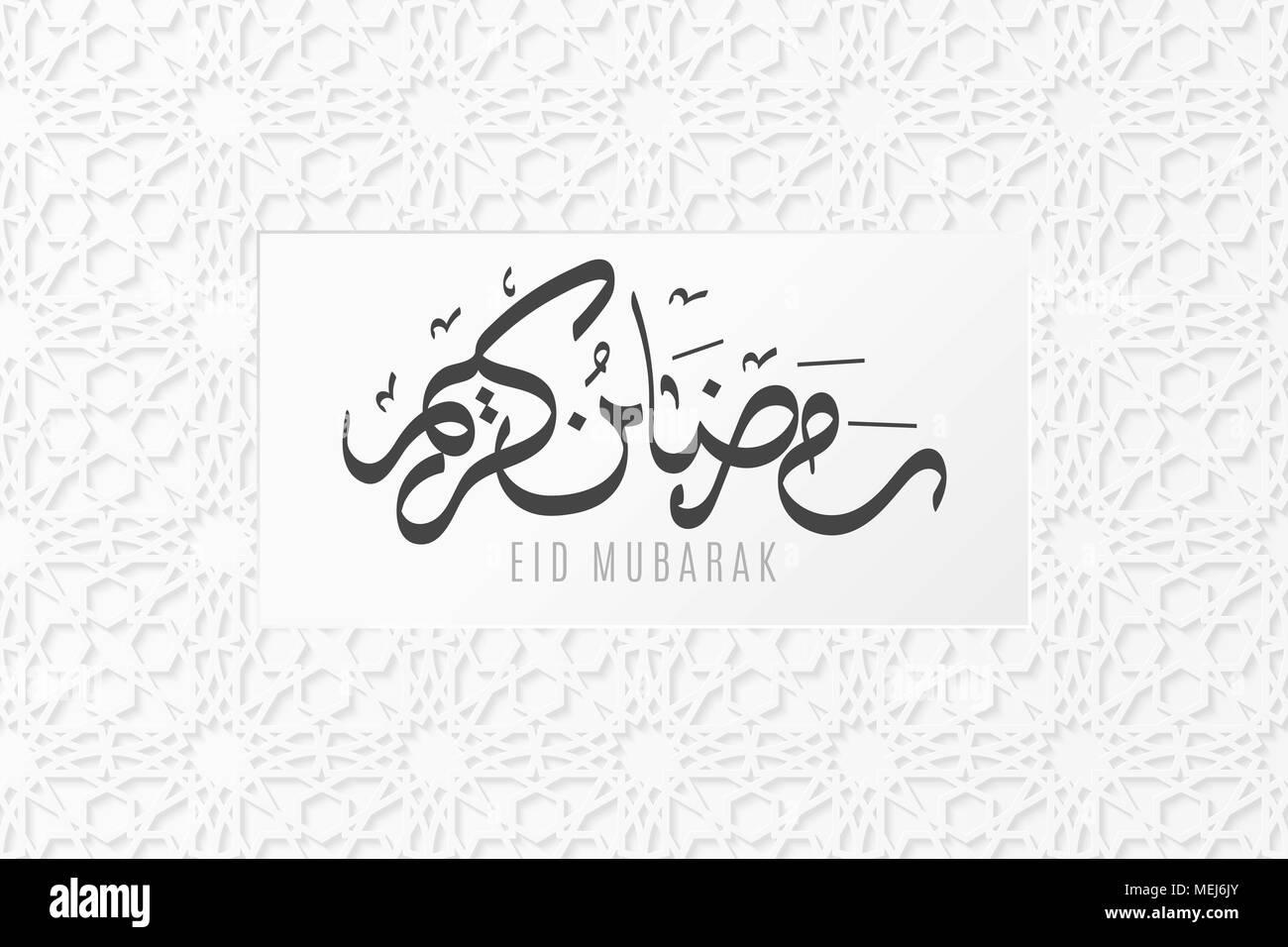 Ramadan Worksheet Black And White