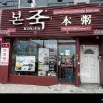The Exterior Of Bonjuk A Korean Restaurant In Flushing Queens Serving Rice Porridge And Traditional Korean Dishes Stock Photo Alamy