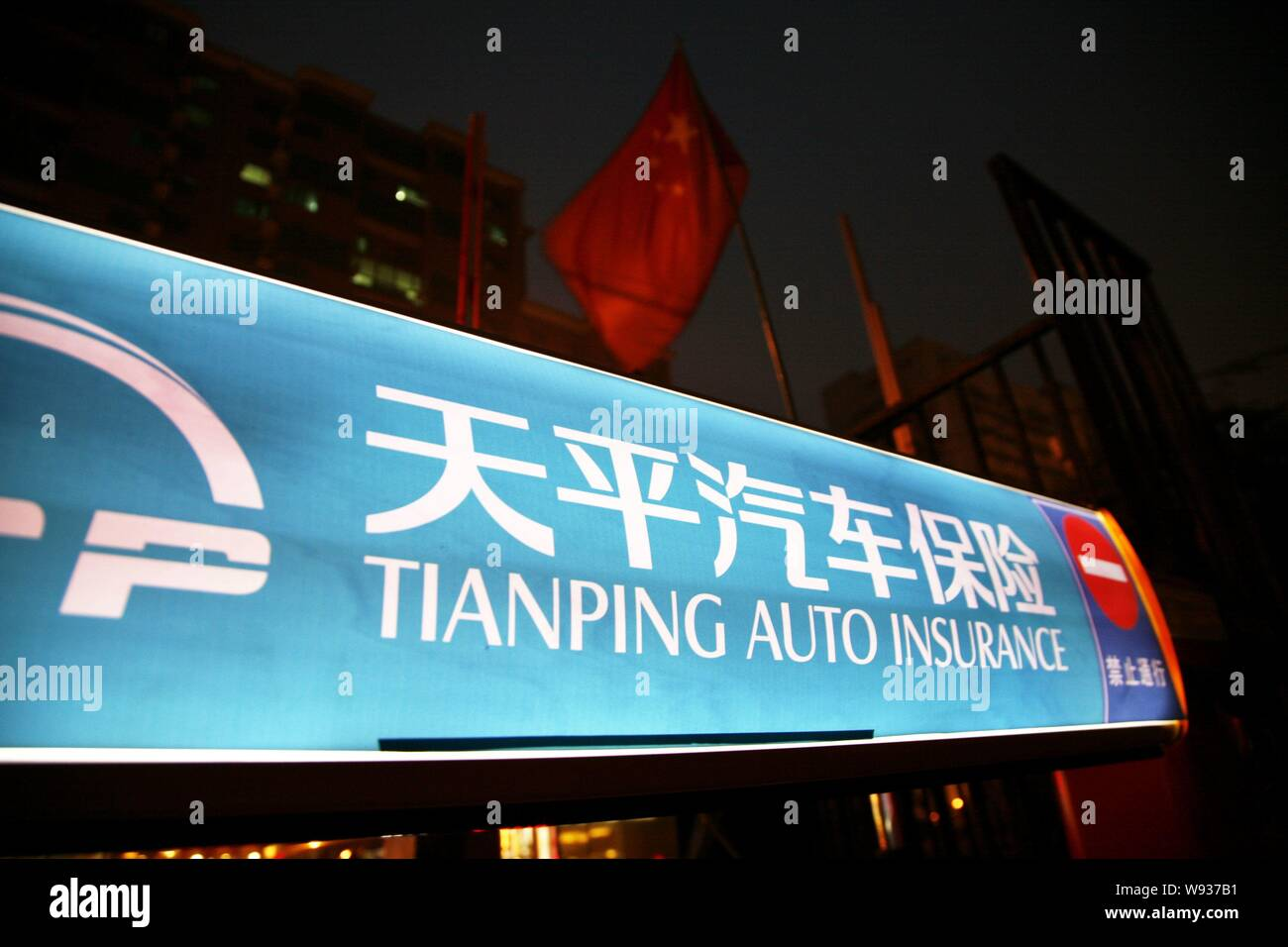 File View Of An Advertisement Of Tianping Auto Insurance In Beijing China 30 August 2012 French Insurer Axa Group Plans To Acquire A 50 Percen Stock Photo Alamy