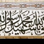 Kunst Islamische Kalligraphie Stockfotos Und Bilder Kaufen Alamy