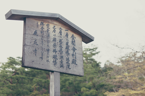 Kyoto Sights - Kinkaku-ji, The Golden Pavilion