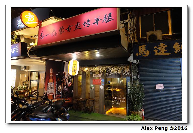 臺北市-景美站-羴一羴蒙古炭烤羊腿 景美店 - 海爸的隨興紀錄 - udn部落格