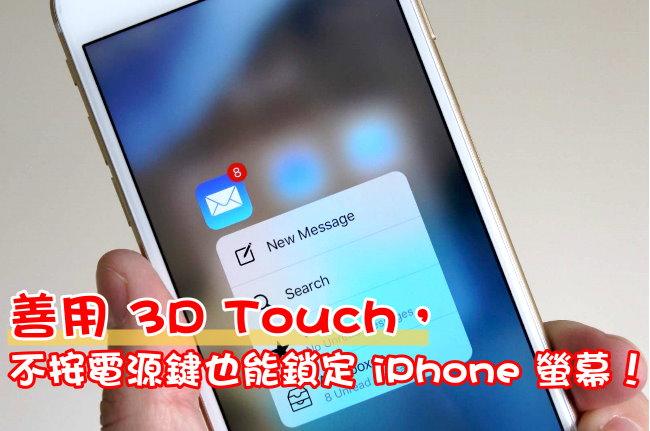 善用 3D Touch / AssistiveTouch 小白點。不按電源鍵也能鎖定 iPhone 螢幕! KK3C狂想曲