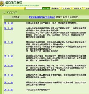 醫療機構 | [組圖+影片] 的最新詳盡資料** (必看!!) - www.go2tutor.com