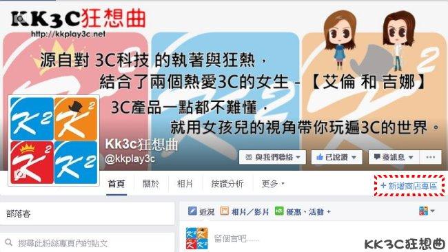 Facebook 粉絲團也可以賣產品囉!「新增商店專區」設定教學篇|KK3C狂想曲