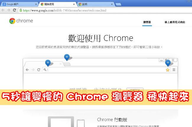 5秒讓變慢的 Chrome 瀏覽器 飛快起來!|KK3C狂想曲
