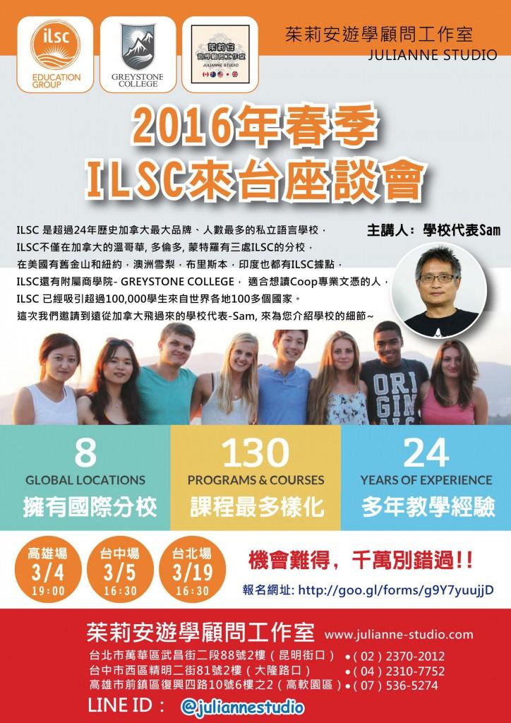 複製 -ILSC 3月座談會海報