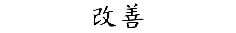 Kaizen symbol