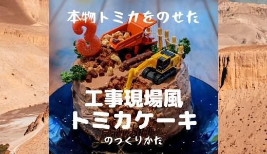 3歳お誕生日のトミカケーキは超簡単・リアルな工事現場風ケーキで決まり!┃実物トミカで臨場感抜群