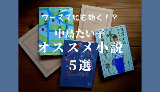 ワーママにも効く!?┃笑えてじんわり元気になれる中島たい子オススメ小説5選