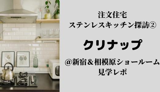 注文住宅ステンレスキッチン探訪②クリナップ@新宿ショールーム見学レポ