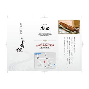 雅楽二重奏「菊理」リーフレット