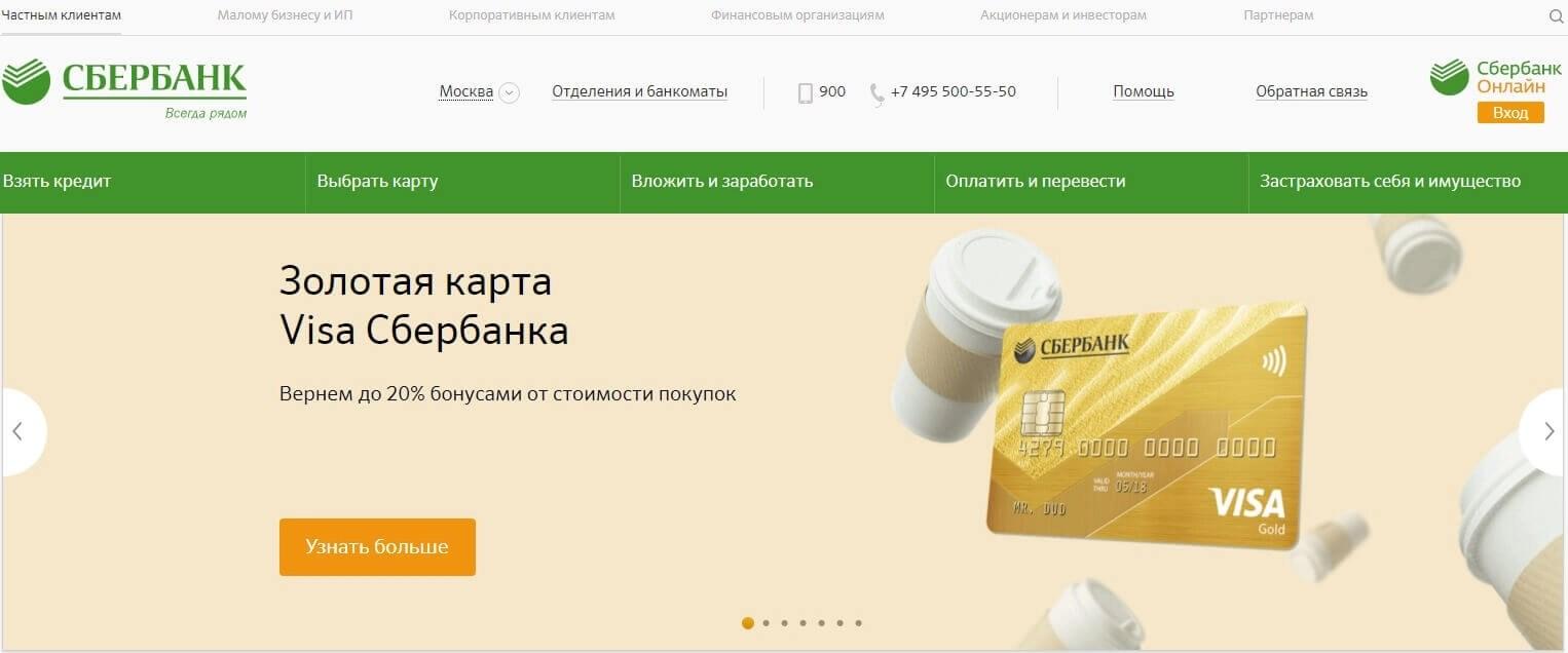 отказ в кредите через сбербанк онлайн