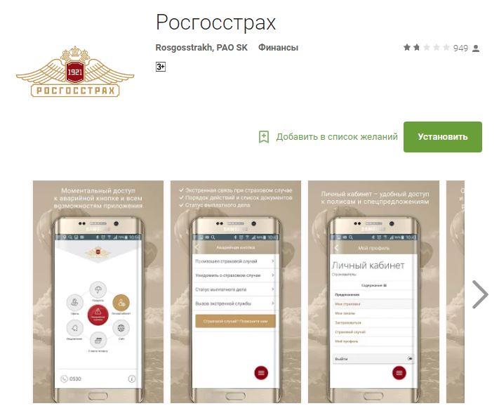 онлайн росгосстрах банк личный кабинет частный клиент редми нот 7 про в кредит