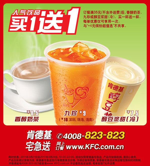 KFC宅急送2011年3月4月人氣飲品買一送一 - 5iKFC電子優惠券
