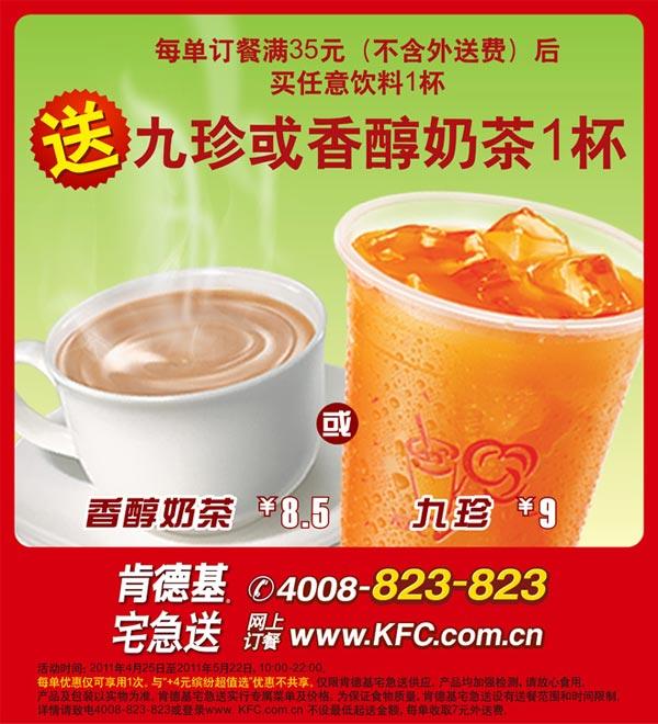 肯德基宅急送滿35元后買飲料得九珍或香醇奶茶1杯 - 5iKFC電子優惠券