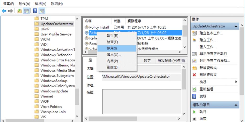 [ Windows 10 ] 停用 Windows 10 更新後自動重啟   FuYuan's Space