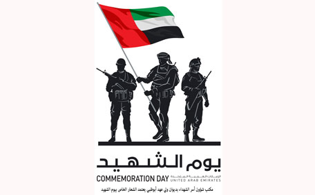 Dec 2-3 private sector holidays for Martyrs' Day, National