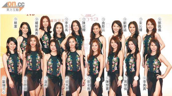 [華姐圖集] 國際中華小姐2013 - 娛樂臺 - 香港高登討論區