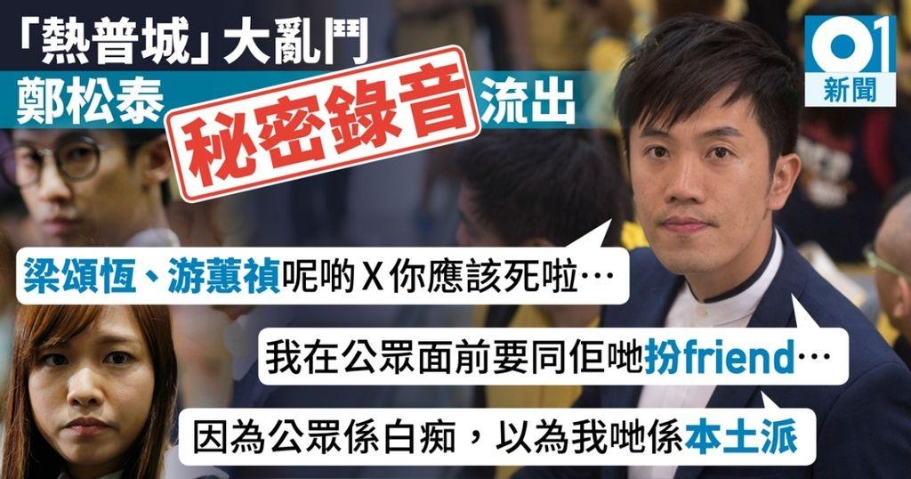 鄭松泰:「議會抗爭。你睇社民連個啲?食屎啦去!」 - 時事臺 - 香港高登討論區