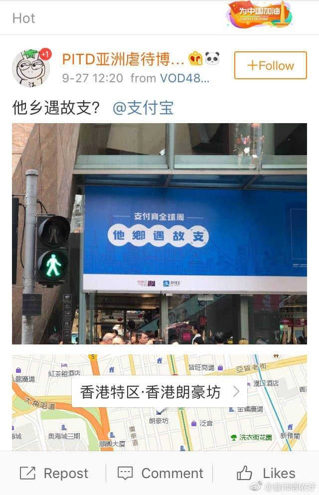 香港支付寶廣告他鄉遇「故支」 支那網友震怒要求嚴懲 - 時事臺 ...