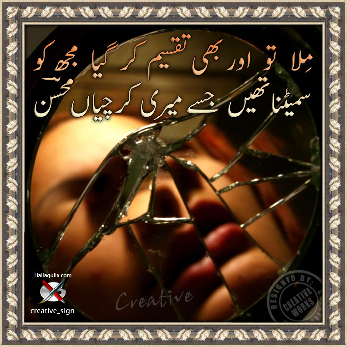 Mohsin Naqvi – The Great Poet's Collection | Urdu Poetry