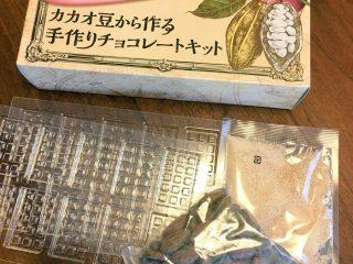 正真正銘の手作り!チョコレートをカカオ豆から作るキットでTOKIO気分を味わってみたら「なにそれやってみたい」の声が集まる