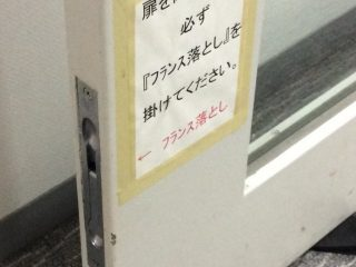 みんな知ってた?両開きのドアについてる金具の正式名称がプロレス技っぽい