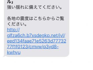 注意!緊急地震速報を装った迷惑メールが巧妙で悪質すぎる