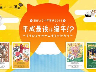 平成最後は猫年!?「にゃん賀状」と「フェリシモ猫部」のコラボ年賀状が最強にかわいい