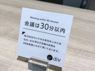 「社内の人も社外の人も会議は30分以内」ある会社が設けたルールが革新的